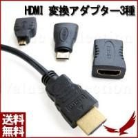 HDMI信号をVGA出力信号に変換するアダプタセット  HDMI端子付きのAndroidタブレットか...