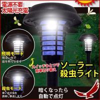 スイッチひとつで簡単切替。 殺虫灯とガーデンライトを兼ね備えた、1台2役のライトです。  ソーラー充...