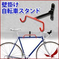 自転車の保管やディスプレイに最適な壁掛けタイプの自転車スタンドです.  取り付けは簡単! 付属のビス...