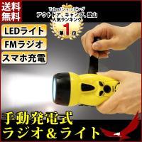 停電時や電池の無い時に便利な手動発電式のラジオ付き懐中電灯。 ハンドルを回転させて充電すると、LED...