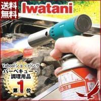 木炭着火専用のカセットガスバーナー。 岩谷カセットガスが1本付属しているのですぐに使用できます。  ...