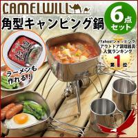 キャンプでおなじみのキャンピング鍋セット。 こちらは鍋、フライパン、コップ2つ、小皿2枚の6点セット...