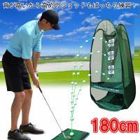 アプローチの反復練習が気軽にできるゴルフネット。 理想のインパクトを、楽しみながら覚えられます。  ...