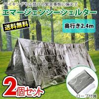 テント エマージェンシー シェルター  2個セット 奥行き2.4m アウトドア 登山 ハイキング アルミ 雨避け 緊急事態 防災 災害時 寝袋 風避け 簡易テント送料無料