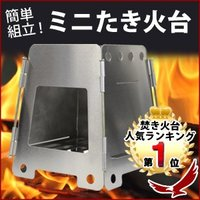 組み立て式のミニストーブ。  着火口が広いので簡単に火をつける事ができます。 底面から空気を取り込み...