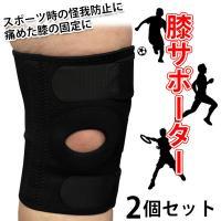 膝サポーター 2個セット  伸縮性のある脚ひざ保護用サポーター  柔軟な特殊スプリング入りで安定した...