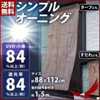 UVカット率(約)84%、遮光率(約)84%のシンプルなオーニングです。 気になる紫外線や、紫外線対...