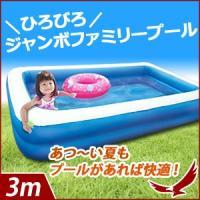 子どもも大人も家族みんなで楽しめるBIGサイズのファミリープール。 お庭や屋上で使えば、暑い夏も快適...