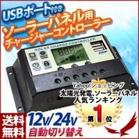ソーラーチャージコントローラーは、太陽光発電システムの重要なアイテムです。 バッテリーへの充電や放電...