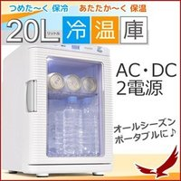 保冷と保温を切り替えて使える便利な冷温庫。 500mlのペットボトルを14本収納可能! もちろん缶ジ...