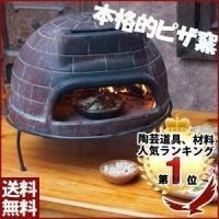 ピザ窯 チムニー MCH060 メキシコ製 家庭用 窯 ストーブ 暖炉 屋外用 オーブン グラタン 暖房 ガーデニング おしゃれ 可愛い 炭火 小型 陶器製 ドーム型