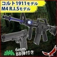 M4 R.I.Sモデル と Colt 1911モデル のセットです。 的当てのプリンキングやスポーツ...