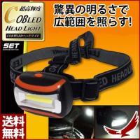 COB型の強力LEDヘッドライト。 大光量で単一面に発光し、明るく広範囲を照らします。 夜間作業に、...