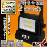 COB型の強力高輝度LEDライト。 乾電池式だからコンセントを気にせず好きな場所で好きな時に使えます...