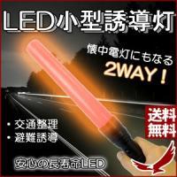 全長約33cmの小型誘導灯。 小型でもLEDで明るく照らすので存在感抜群です!  点灯パターンは、強...