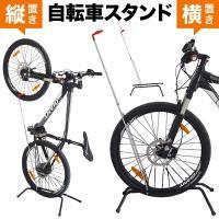 お気に入りの自転車を、省スペースですっきりディスプレイしておける自転車スタンド。 縦置きでの設置が可...