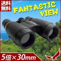 コンパクトで軽量、持ち運びに便利な双眼鏡「ファンタスティック・ビュー」 スタンダートタイプで、ピント...