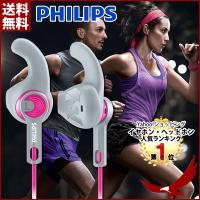 フィリップス スポーツヘッドフォン ActionFit SHQ1300PK 高音質 イヤホン ヘッドフォン スポーツ ランニング トレーニング 音楽 快適 フィット 耐久性 安全