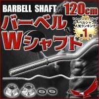 バーベル Wシャフト  ビギナーにもオススメなW型バーベルシャフトです。 最大の特徴として、シャフト...