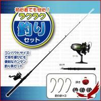 コンパクトサイズで持ち運びにも便利なカンタン釣り具セット。 初心者の方でも安心してお使いいただけます...