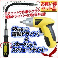 ■電動ドライバー 46点セット ATL-801  【商品詳細】 電圧:4.8V(直流) トルク:2....