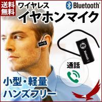 携帯電話をワイヤレスでサポート ハンズフリーで通話が可能 携帯とをBluetoothで接続するのでケ...