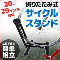 20インチ〜29インチまでの自転車を立てかけられる、折りたたみ式のサイクルスタンドです。 つまみを引...
