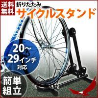 20インチ〜29インチの自転車に対応した折りたたみサイクルスタンドです。  自転車を立てかけるバーの...