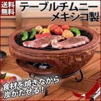 BBQやホームパーティー、キャンプなどで大活躍  卓上タイプのコンパクトなチムニー。 食材を焼きなが...