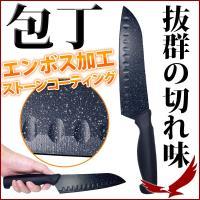 切れ味も抜群なエンボス&ストーンコーティング包丁  刃はステンレス製のストーンコーティングで錆びず、...