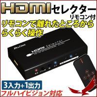 3台のHDMI出力端子付機器を切換できます。 電源接続不要。 HDCP(著作権保護技術)対応。 電源...