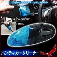 大切な愛車のすみずみまで綺麗に吸い取る!  気になる箇所に、座席のすき間に  充電不要 車内のカーソ...