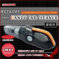 1つの本体で2通りの使い方が可能な車用掃除機の登場! サイクロン式でゴミや液体、濡れたゴミも吸い取る...