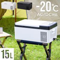 車載 冷蔵庫 冷凍庫 15L DC 12V 24V AC 2電源 自動車 トラック 冷蔵 冷凍 ストッカー 家庭用 室内 保冷 小型 アウトドア 1位