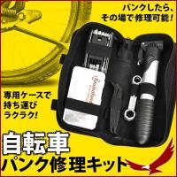 専用ケース付きで持ち運べる自転車パンク修理キットです。 サドルなどに固定できる面ファスナーのベルト付...