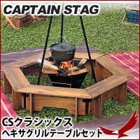 ヘキサ型 テーブル キャプテンスタッグ CSクラシックス ヘキサグリルテーブルセット 137 UP-1038 グリルテーブル 木製テーブル CAPTAIN STAG