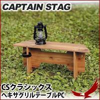 ヘキサ型 アウトドア テーブル 木製 ローテーブル キャプテンスタッグ CSクラシックス  ヘキサグリルテーブルPC 67 UP-1039 CAPTAIN STAG