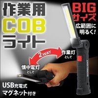 作業用COBライト BIGサイズ  大きなサイズのCOB LEDの付いた、作業用COBライトです。 ...