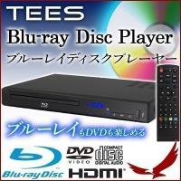 ブルーレイディスクプレーヤー BD-2601 ブルーレイプレーヤー DVDプレーヤー リモコン付 Blu-ray 再生専用 HDMI BD対応 据え置き