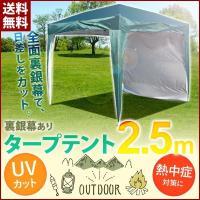 アウトドア テント タープ タープテント 2.5m×2.5m 裏銀幕付き ワンタッチ テント サイドシート 収納袋 キャンプ用品 キャンプ レジャー スポーツ 簡単設置