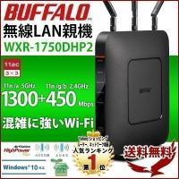 無線LANルーター 無線ルーター バッファロー WXR-1750DHP2 無線LAN親機 11ac/n/a/g/b ワイヤレス AOSS2 WiFiルーター 保証なし 訳あり