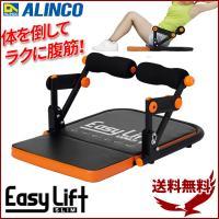 筋トレ 腹筋 アルインコ らくらく腹筋 イージーリフト スリム EXG056D トレーニング器具 腹筋 マシン 胸部 太もも エクササイズ ALINCO