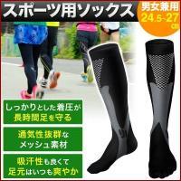 ランニングソックス 靴下 メンズ レディース 黒 ブラック スポーツソックス おすすめ マラソン ランニング ハイソックス メンズ 強い 陸上