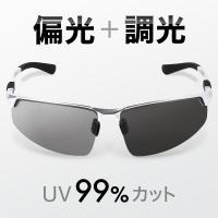 偏光調光サングラス メンズ スポーツ 軽量 紫外線カット UVカット 専用ケース付き メガネ ドライブ 釣り 紫外線でレンズの濃淡が変わる
