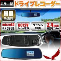 ドライブレコーダー ルームミラー型 本体 ミラー 12V ドラレコ サイクル録画 2.4インチ 日本語対応 繰り返し録画 ルームミラー