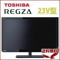 液晶テレビ 23型 東芝 TOSHIBA REGZA 本体 スタンド有り 23S8 デジタルハイビジョン 液晶 テレビ 画面 モニター ブラック 地上 BS CS HDMI 訳あり