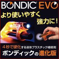 BONDIC ボンディック EVO スターターキット 液体プラスチック接着剤 プラスチック 接着剤 強力接着剤 液体 4秒 速乾 LED UV
