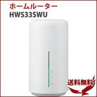 ホームルーター huawei 11ac対応 無線ルーター ルーター UQ 無線LANルーター HWS33SWU Wi-Fi Wi-Fiホームルーター ワイヤレス WiMAX HOME L02 訳あり