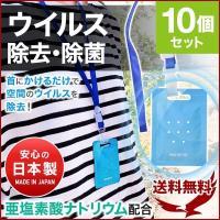 ウイルス対策 首かけ ウイルスシャットアウト 日本製 安い 除去 除菌 対策 ウィルス 二酸化塩素 携帯用 インフルエンザ コロナ ストラップ付 10個セット