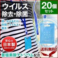 ウイルス対策 首かけ ウイルスシャットアウト 日本製 安い 除去 除菌 対策 ウィルス 二酸化塩素 携帯用 インフルエンザ コロナ ストラップ付 20個セット